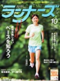ランナーズ 2010年 10月号 [雑誌]