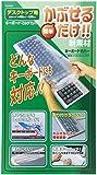 サンワサプライ FAMULTI デスクトップ用キーボードカバー