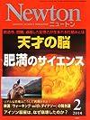 Newton (ニュートン) 2014年 02月号 [雑誌]