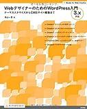Webデザイナーのための WordPress入門 3.x対応 テーマカスタマイズからCMSサイト構築まで (Books for Web Creative)