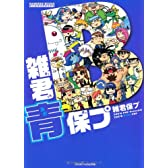 雑君青保プ (GAME SIDE BOOKS)