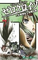 マテリアル・パズル ゼロクロイツ(7) (ガンガンコミックス)
