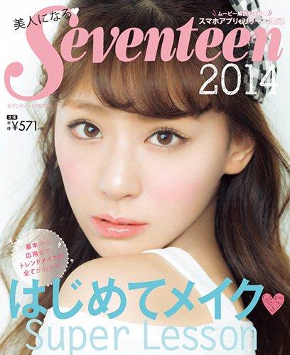 美人になるSeventeen 2014年号 大きい表紙画像