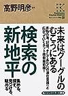 角川インターネット講座 (8) 検索の新地平 集める、探す、見つける、眺める