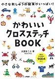 かわいいクロスステッチBOOK [単行本(ソフトカバー)] / 大図 まこと (著); PHP研究所 (刊)