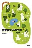 哲学者たちの動物園