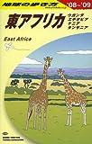 E09 地球の歩き方 東アフリカ・ケニア・タンザニア 2008~2009