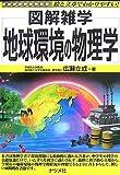 地球環境の物理学 (図解雑学)