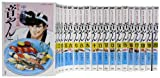 音やん1-20巻 セット (アクションコミックス)