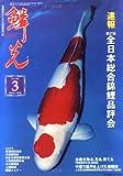 鱗光 (2006-3)