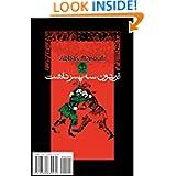 Fereydoon Had Three Sons: Fereydoon Se Pesar Dasht (Persian Edition)