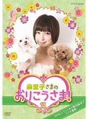 NHK DVD 麻里子さまのおりこうさま! 4