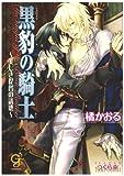 黒豹の騎士―美しき提督の誘惑 (ガッシュ文庫)