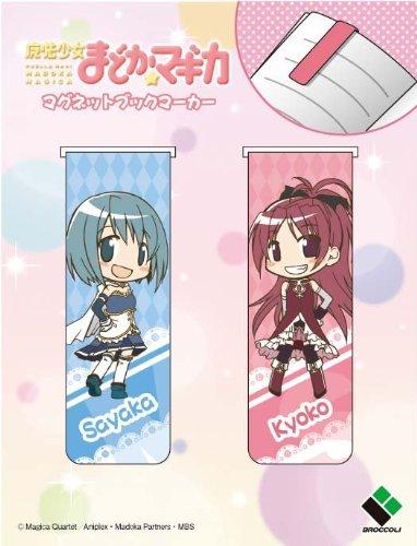 魔法少女まどか☆マギカ マグネットブックマーカー2個セット さやか&杏子