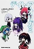 デイト・ア・オリガミ (ドラゴンコミックスエイジ み 4-1-1)