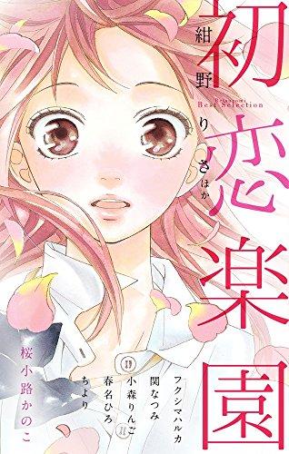 初恋恋愛 (フラワーコミックス)