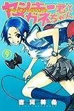 ヤンキー君とメガネちゃん 9 (少年マガジンコミックス)