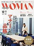 PRESIDENT WOMAN(プレジデント ウーマン)2015年10月号(VOL.6)