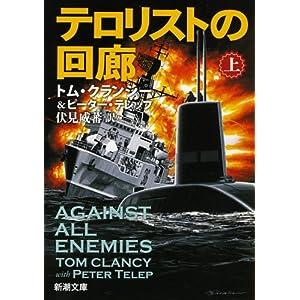 テロリストの回廊(上) (新潮文庫)