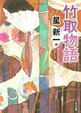 竹取物語 (角川文庫)
