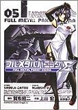 フルメタル・パニック! Σ 05 (角川コミックス ドラゴンJr. 85-5)