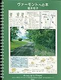 ヴァーモントへの本―かわいい野草とベリーたち すてきなinnやdinerのfood そのお話と旅のレシピ