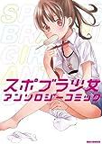 スポブラ少女アンソロジーコミック (REXコミックス)