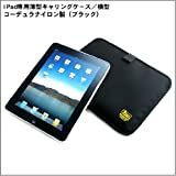 iPad専用 薄型キャリングケース/横型/コーデュラナイロン製(ブラック)