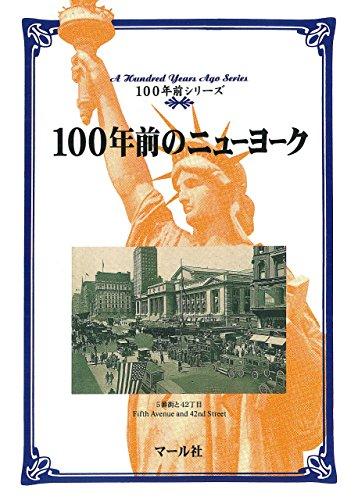 100年前のニューヨーク 100年前シリーズ
