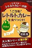 日本全国レトルトカレーの旅5 ご当地レトルトカレーを食べつくせ!関西編