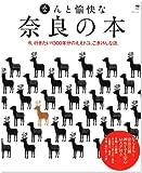 なんと愉快な奈良の本—今、行きたい1300年分のええトコ、ごきげんな店。 (えるまがMOOK)