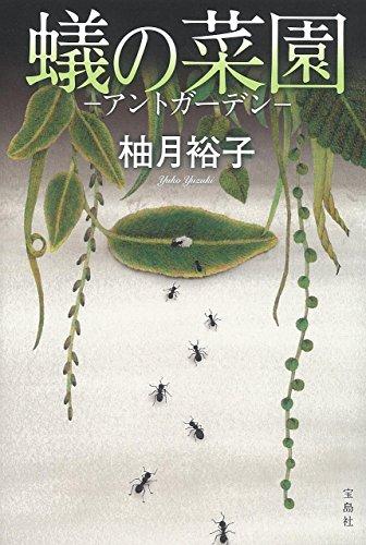 蟻の菜園 ―アントガーデン―