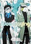 Now playing(4)(完) (ガンガンコミックスONLINE)