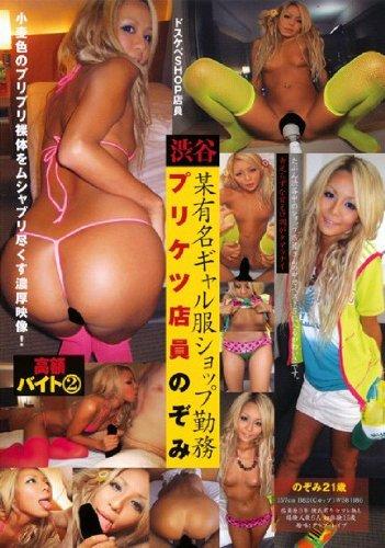 高額バイト 2 渋谷某有名ギャル服ショップ勤務プリケツ店員のぞみ ドグマ [DVD]