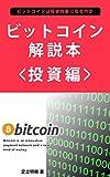 ビットコイン解説本2 <投資編>