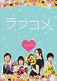 香里奈 DVD 「ラブコメ」