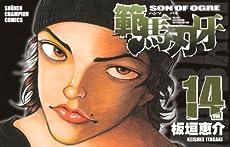 範馬刃牙 14 (少年チャンピオン・コミックス)