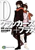 Dクラッカーズ+プラス 世界―after kingdom― (富士見ファンタジア文庫)