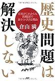 『歴史問題は解決しない』 倉山満