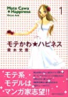 モテかわ★ハピネス 全3巻 (青木光恵)