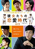 彼女たちの恋愛時代 DVD-BOX3