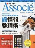 日経ビジネス Associe (アソシエ) 2009年 6/16号 [雑誌]
