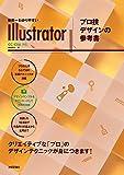 世界一わかりやすいIllustrator プロ技デザインの参考書 CC/CS6対応 (世界一わかりやすい参考書)