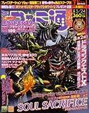 週刊ファミ通 2012年5月24日号