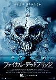 ファイナル・デッドブリッジ(FINAL DESTINATION 5) [DVD]
