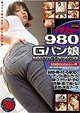 バリュー980 Gパン娘 [DVD][アダルト]
