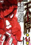 天牌 44 (ニチブンコミックス)