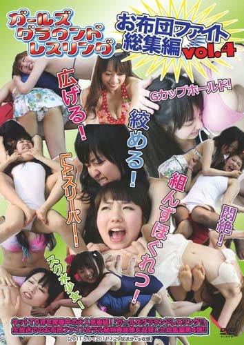 ガールズグラウンドレスリング~お布団ファイト総集編vol.4~ [DVD]