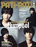 PATi・PATi (パチ パチ) 2012年 08月号 [雑誌]