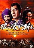あの頃映画 松竹DVDコレクション 「狼よ落日を斬れ 風雲篇・激情篇・怒涛篇」